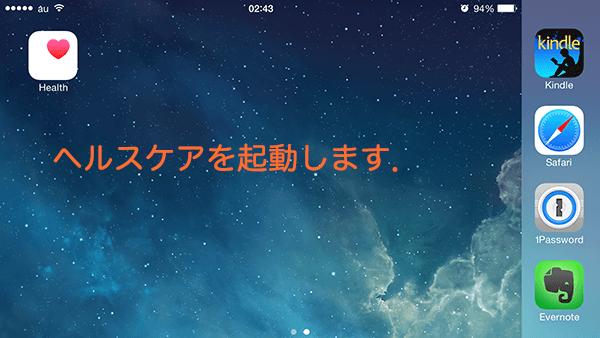 iPhone-緊急-4
