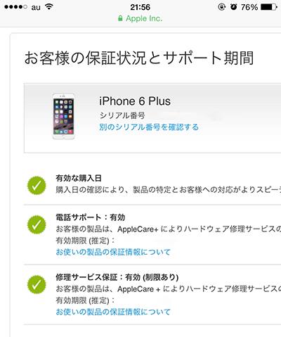 Apple Care-verification-5