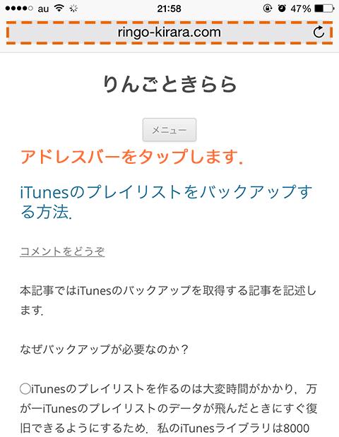 iPhone-Safari-Search-1