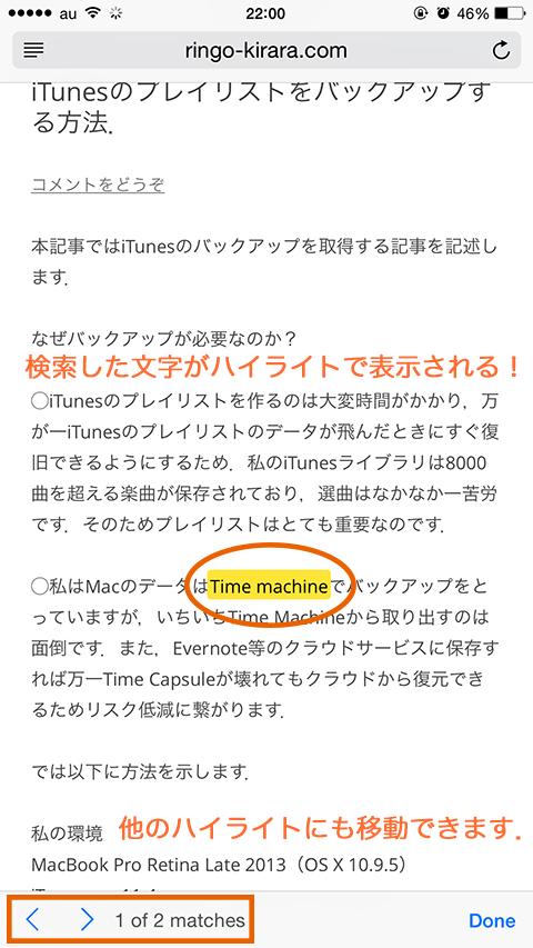 iPhone-Safari-Search-3