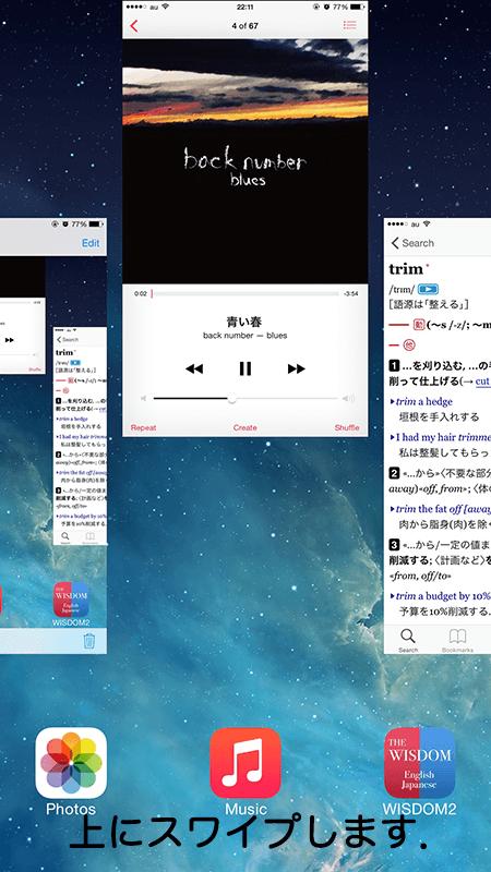 iPhone-メモリ解放-1