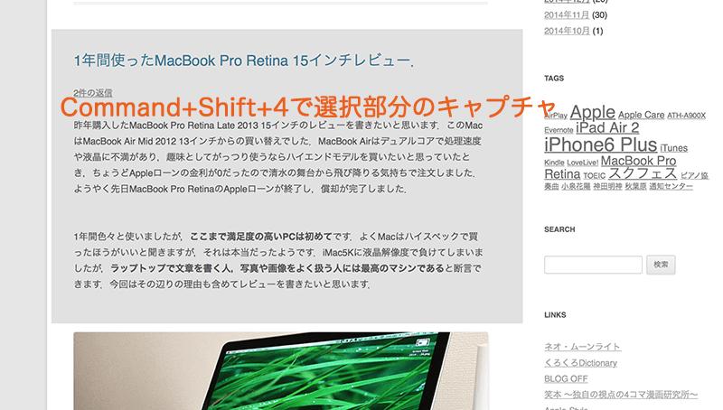 Mac-スクリーンショット-2