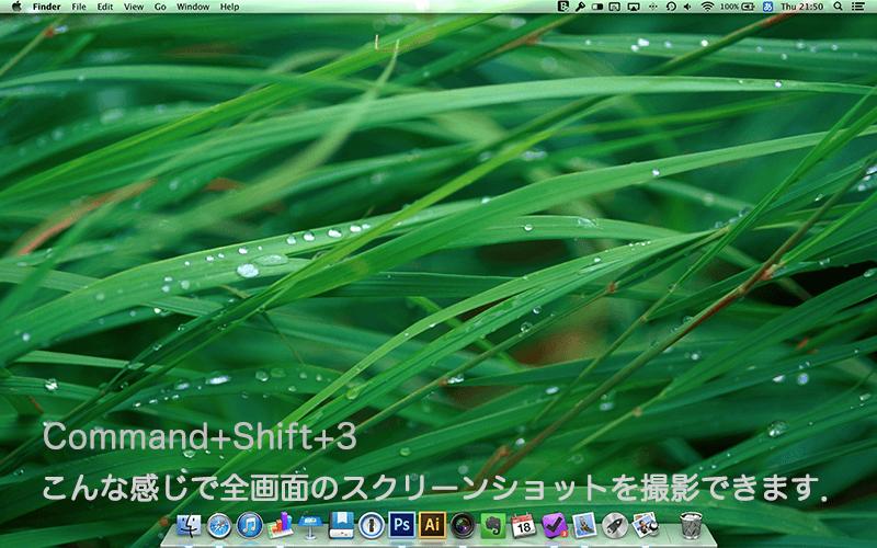 Mac-スクリーンショット-1