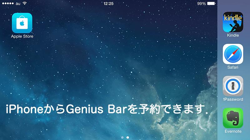 Booking-GeniusBar-1