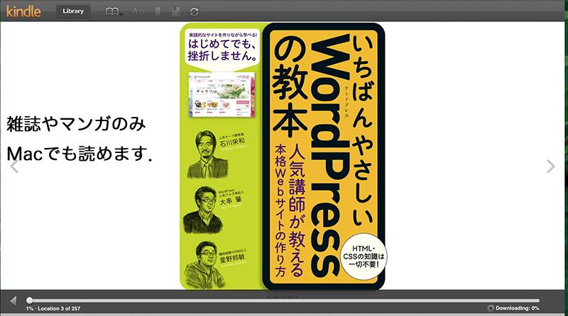 Kindle on Mac-2