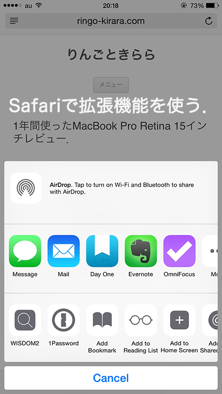 Safari-iOS-Extentions-1
