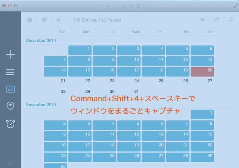 Mac-スクリーンショット-5