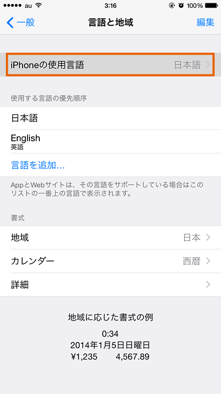 iPhone in English-4