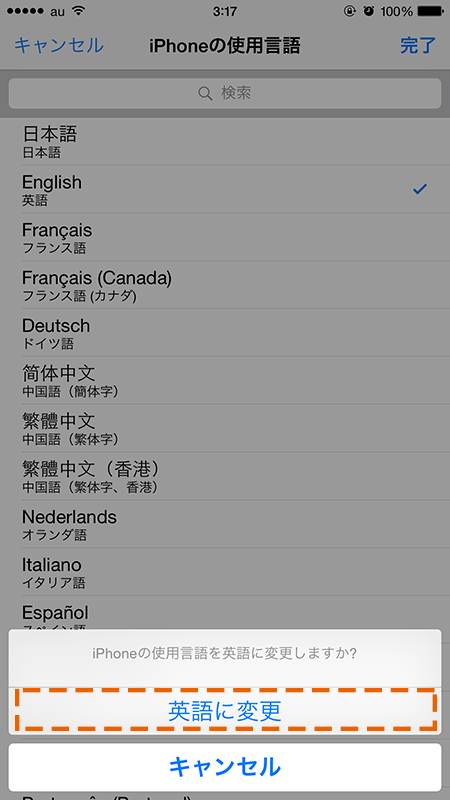 iPhone in English-6