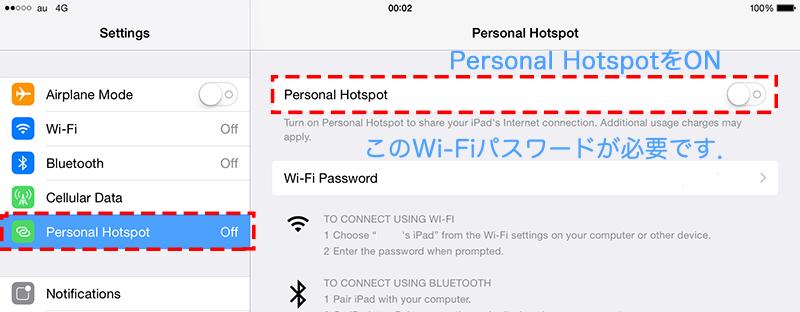 iPad-Wi-Fiルーター-2