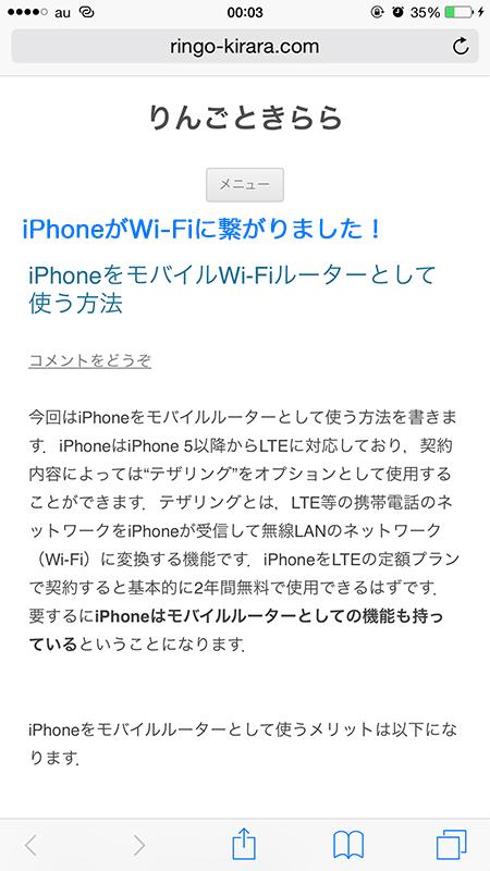 iPad-Wi-Fiルーター-6