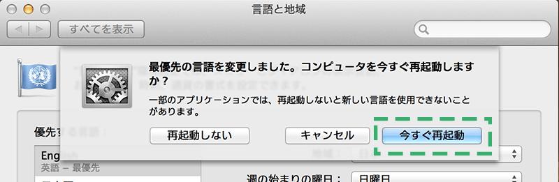 Mac-in-English-4