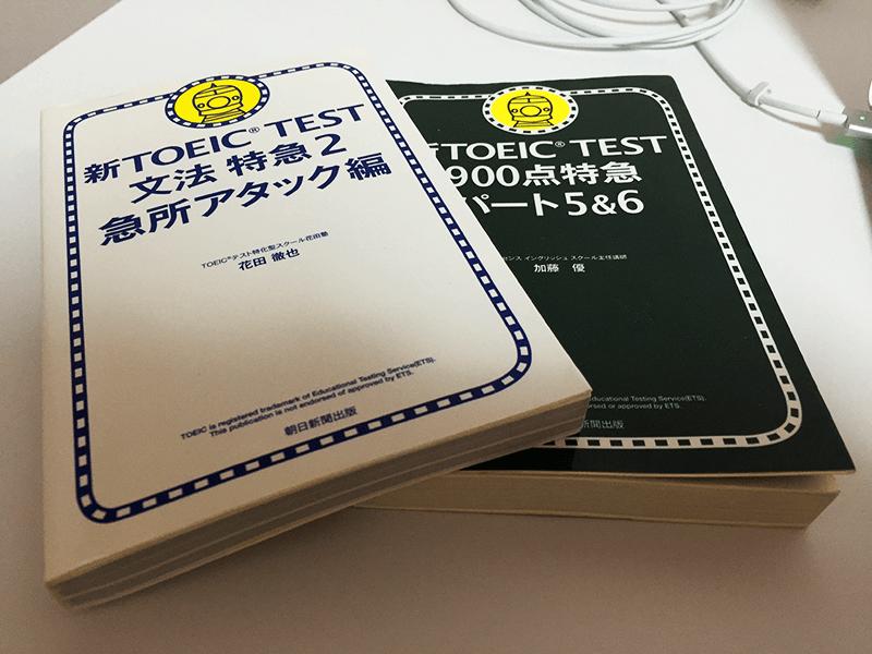 TOEIC700-テキスト-2