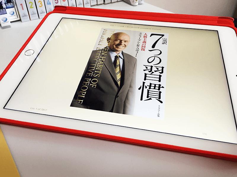 Kindle-メリット-1