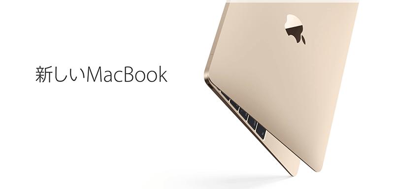 MacBook with Retina Display