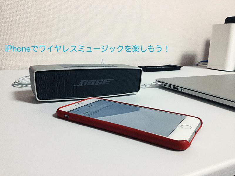 iPhone-Wireless-Music-1