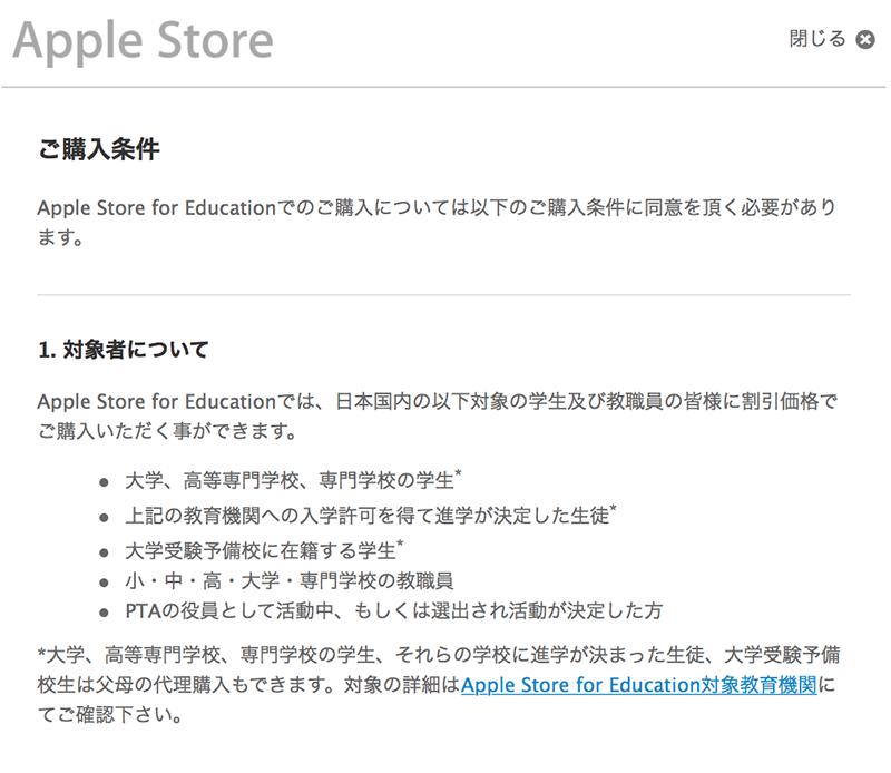 Apple-学生・教職員向けストア-2