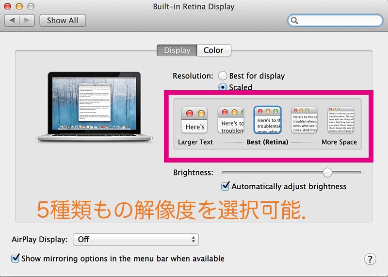 Retina Macのメリットとデメリット-4