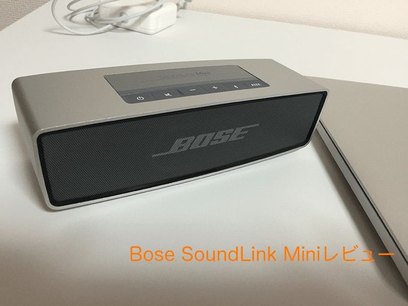 Bose SoundLink Miniレビュー-1