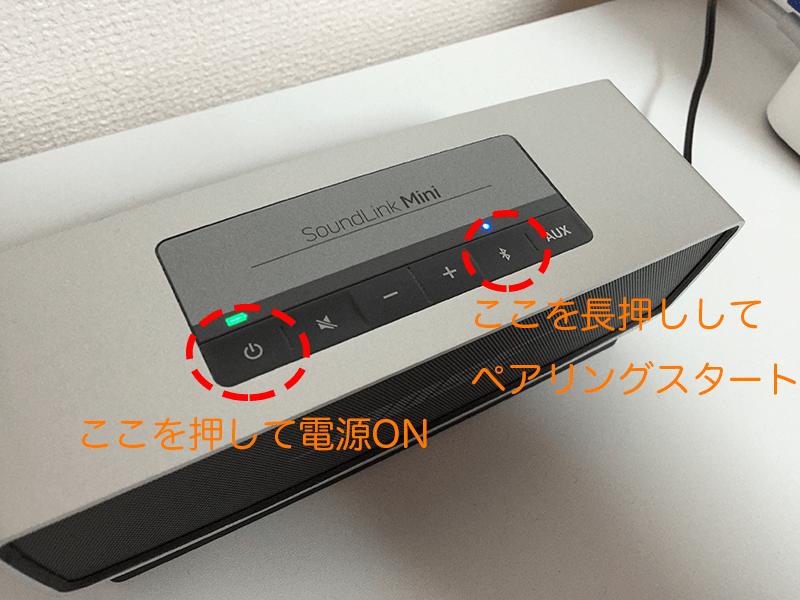 Bose SoundLink Miniレビュ-5