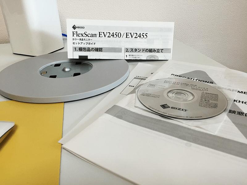 EV2450-開封の儀-2-1