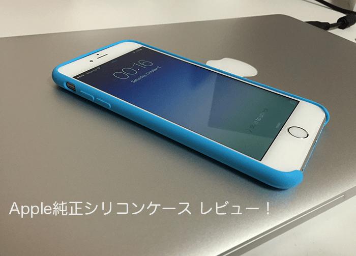 Apple純正シリコンケース-レビュー-1