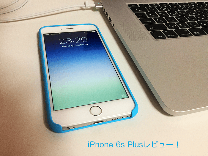 iPhone6sPlus-レビュー-1