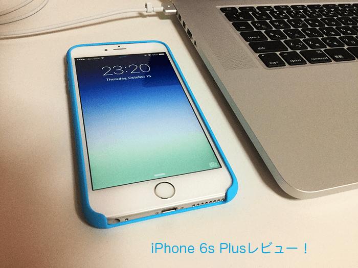 iPhone6sPlus-レビュー-1