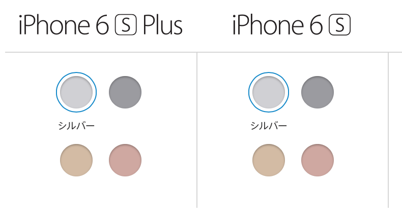iPhone6sPlus-レビュー-8