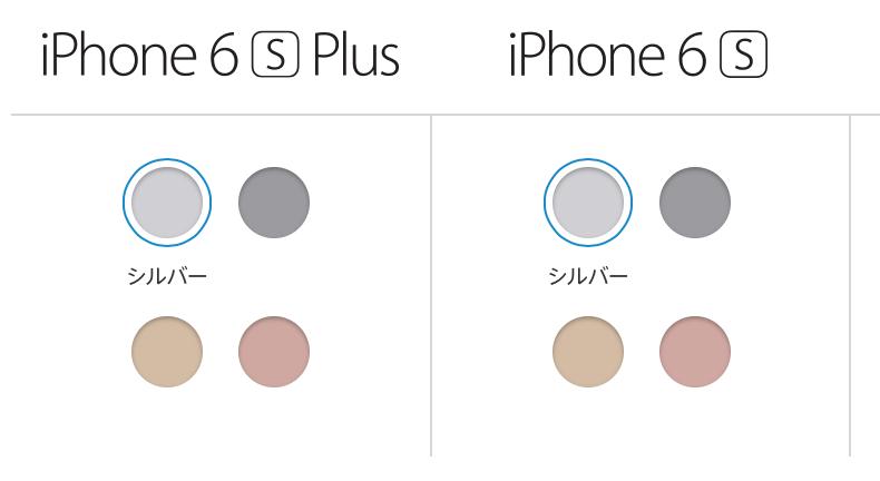 iPhone6sPlus-レビュー-8