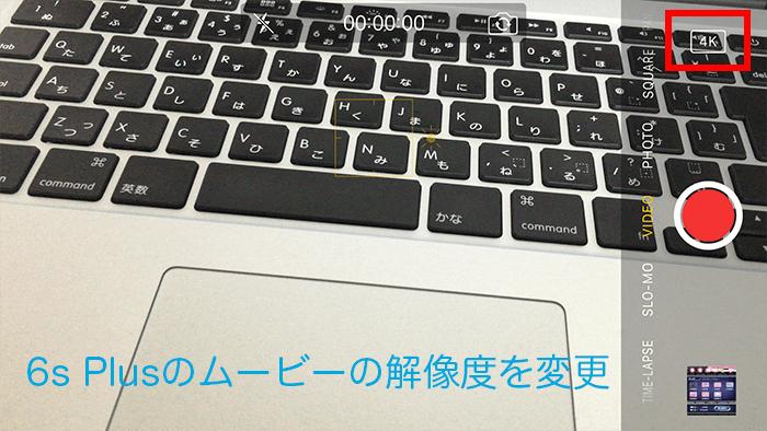 iPhone 6s plus-ムービー-解像度