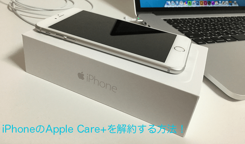 iPhone-Apple Care+-解約方法