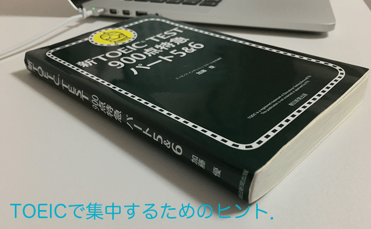 TOEIC-集中-ヒント-1