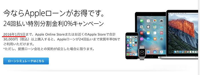Apple-ローン-メリット-1