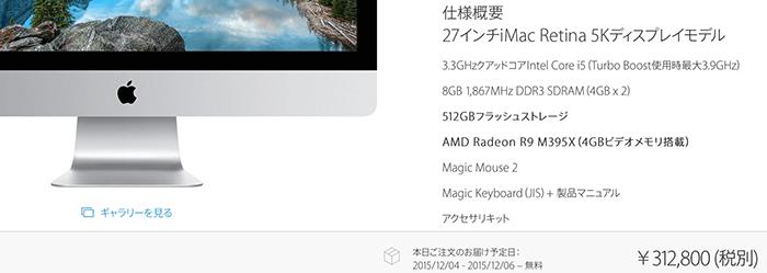 Apple-ローン-メリット-3