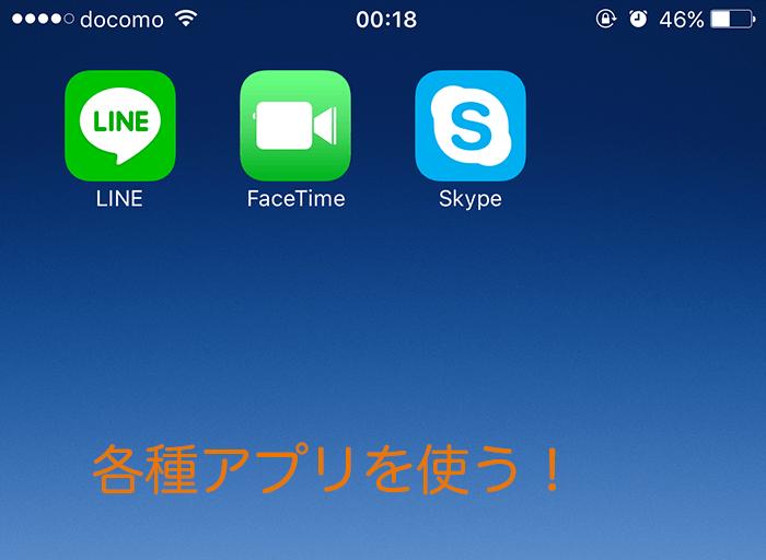iPhone-通話料-安くする方法-3