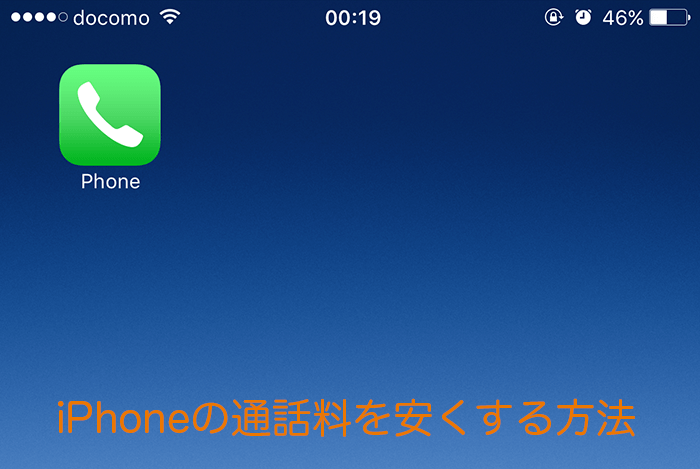 iPhone-通話料-安くする方法-1