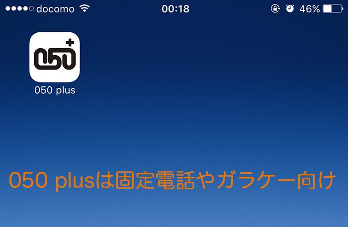 iPhone-通話料-安くする方法-2