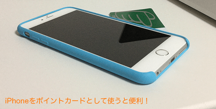 iPhone-ポイントカード-1