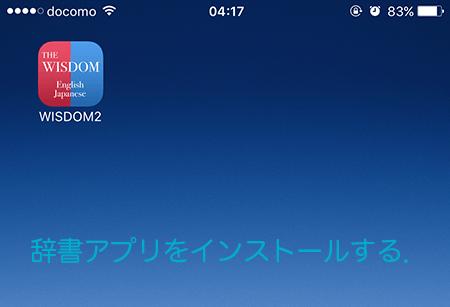 iPhone-英語学習-6