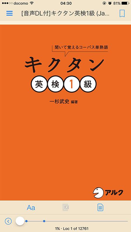 iPhone-英語学習-8