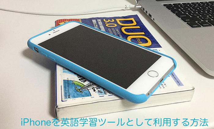 iPhone-英語学習-1