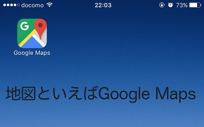 iPhone-おすすめアプリ10選-9