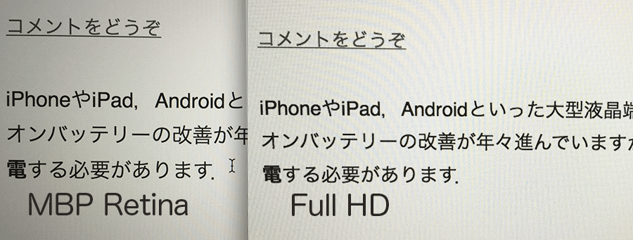 Retina Mac-Full HD-見え方-比較-Safari