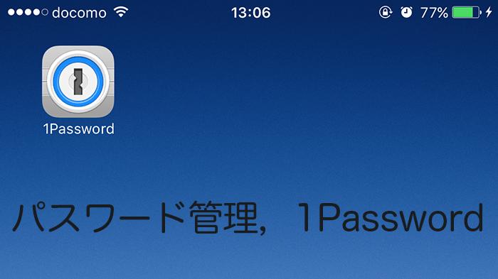 iPhone-おすすめアプリ10選-3