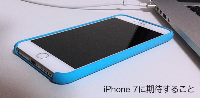 iPhone7-予想