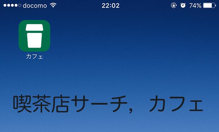 iPhone-おすすめアプリ10選-8