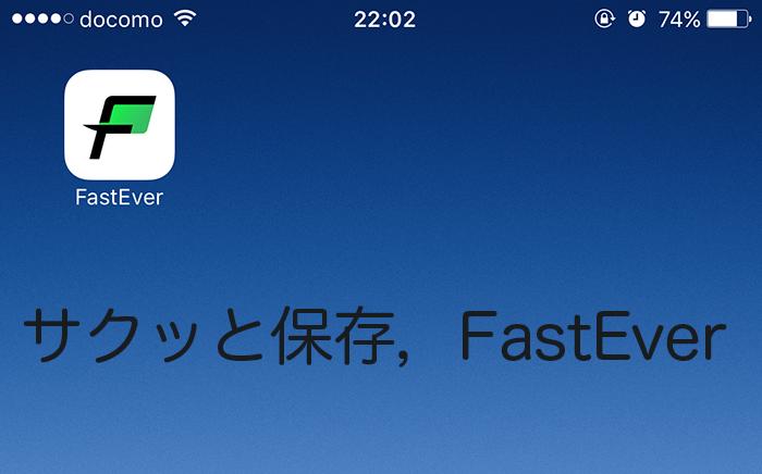 iPhone-おすすめアプリ10選-5