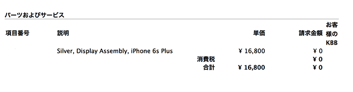 2016-Genius Bar-iPhone 6s Plus-修理