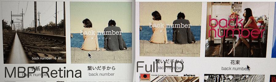 Retina Mac-Full HD-見え方-比較-iTunes